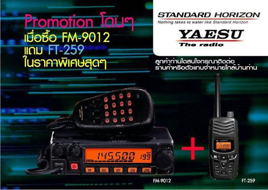 Promotion June Yaesu FM9012 and FT259